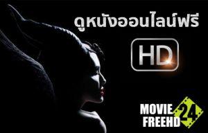 ดูหนังออนไลน์ ดูหนังใหม่ moviefreehd24