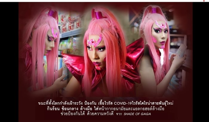 แรงบันดาลใจจาก Lady Gaga สุดยอดแฟนพันธุ์แท้ ทำ Stupid Love Bangkok Version ระดมทุนหาเงินช่วยสถาบันการแพทย์