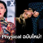 Physical ฉบับใหม่ Dua Lipa ทำเซอร์ไพรส์ Feat. Hwa Sa วง MAMAMOO เอาใจแฟนเพลง K-Pop