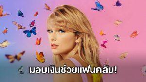 Taylor Swift ใจดี มอบเงิน 3,000 ดอลลาร์ช่วยแฟนคลับที่ได้รับผลกระทบจาก COVID-19